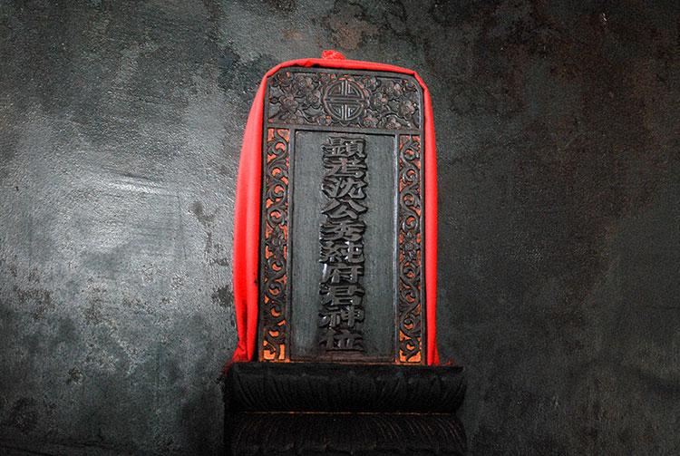 Autel de Chim Soo Kung au temple chinois de Papeete